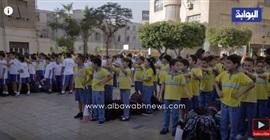 بدء الدراسة في المدارس الخاصة بالقاهرة