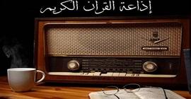 1964.. أول إرسال لإذاعة القرآن الكريم