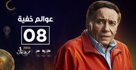 """""""عوالم خفية"""".. هلال يتوصل لتحقيقات النيابة في قضية مريم رياض"""