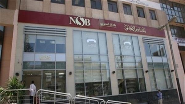 اليوم.. بدء تلقي طلبات الالتحاق لشغل 200 وظيفة ببنك ناصر الاجتماعي
