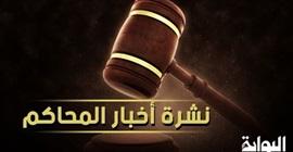 """أمام العدالة.. """"كتائب حلوان"""" و""""داعش الإسكندرية"""".. أبرز محاكمات اليوم"""