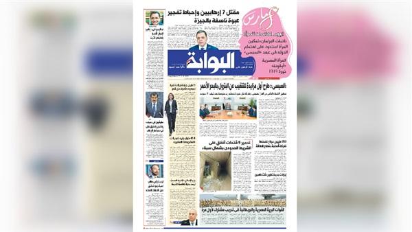 : اقرأ غدا في  البوابة .. مقتل 7 إرهابيين وإحباط تفجير عبوة ناسفة بالجيزة