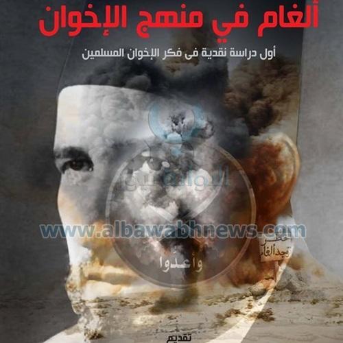 صدورألغام في منهج الإخوان لأحمد غزالي عن دارسما