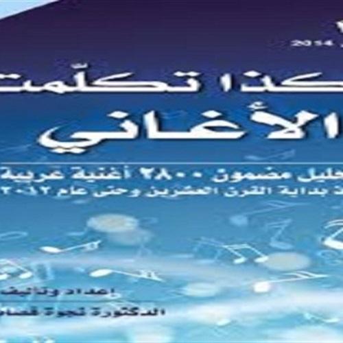 هكذا تكلمت الأغاني كتاب جديد لنجوى قصاب حسن مع مجلة دبي