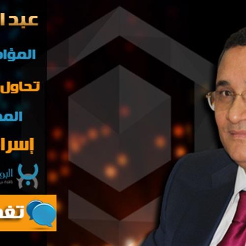 بالفيديو عبد الرحيم علي المؤامرة الأمريكية تحاول تفتيت الجيش المصري لتكوين إسرائيل الكبرى