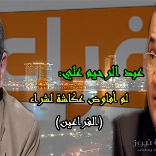 : عبد الرحيم علي: لم أفاوض عكاشة لشراء الفراعين مباشرة أو من خلال وسطاء