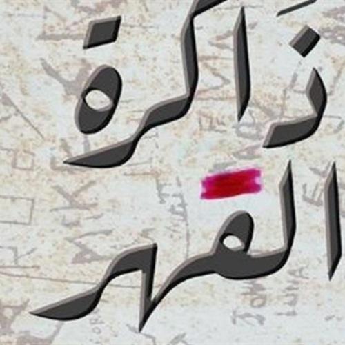 : بسمة عبد العزيز تناقش  ذاكرة القهر  بمكتبة ألف