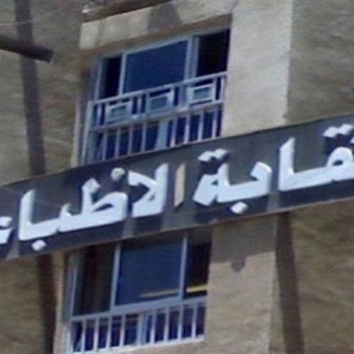 :  الأطباء  تكشف ملابسات إطلاق النيران على سيارة وفدها الطبي بغزة