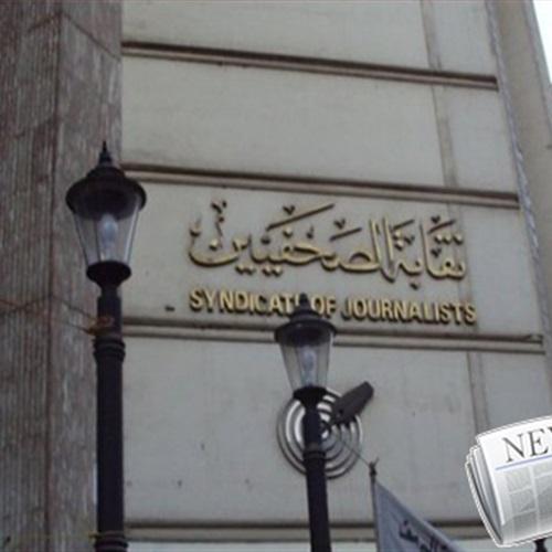:  استقلال الصحافة  تطالب بتحقيق عاجل في قضايا اختفاء الصحفيين واستشهادهم