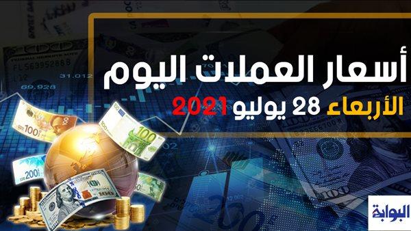 إنفوجرافيك.. أسعار العملات اليوم الأربعاء 28 يوليو 2021