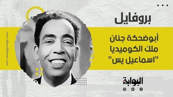 """اليوم ميلاد أبوضحكة جنان ملك الكوميديا """"إسماعيل يس"""""""