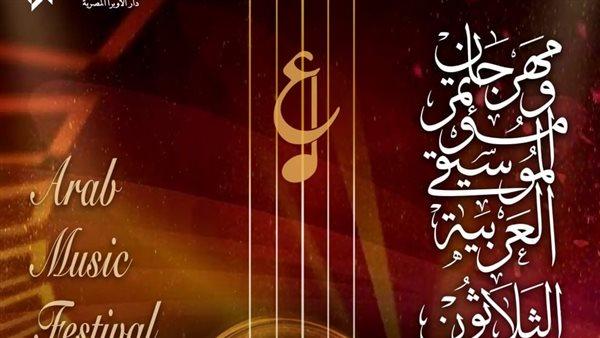 اليوم.. مؤتمر صحفي لإعلان تفاصيل مهرجان الموسيقى العربية الـ30 بالأوبرا