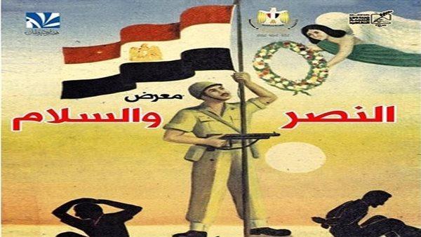 """اليوم.. افتتاح معرض """"النصر والسلام"""" بقصر الأمير طاز"""