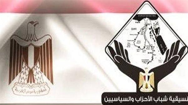 تنسيقية الأحزاب: مصر في طليعة دول العالم المؤسسة للأمم المتحدة