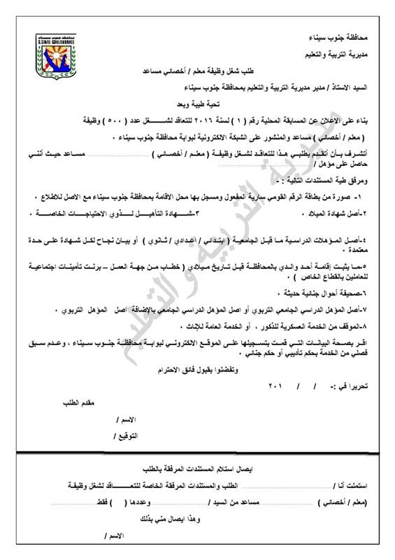 البوابة نيوز ننشر نموذج طلب شغل وظيفة لمسابقة الـ500 معلم بجنوب سيناء