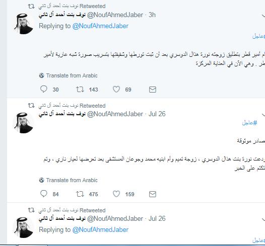 أمير قطر يُطلّق زوجته بعد تصويره عاريًا