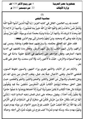 البوابة نيوز محاسبة النفس موضوع خطبة الجمعة المقبلة بالمساجد