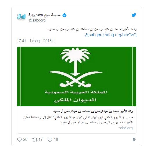 بيان الديوان الملكي بشأن وفاة الأمير محمد بن عبدالرحمن آل سعود