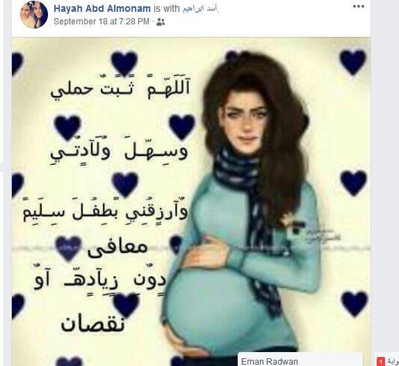 البوابة نيوز حياة الدرديري تعلن حملها عبر فيس بوك