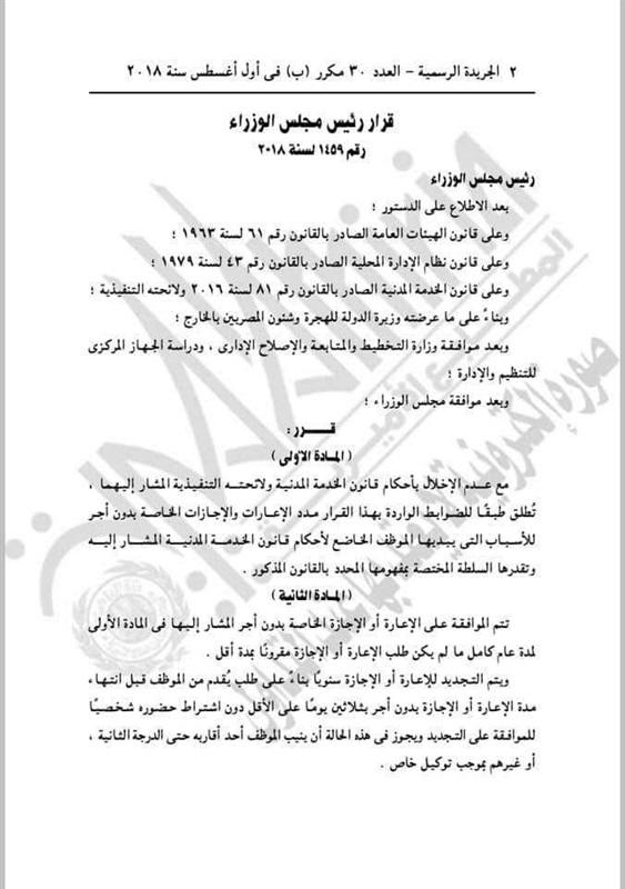 نموذج طلب إجازة سنوية وزارة الصحة