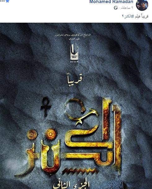 تعرف علي موعد طرح فيلم الكنز 2 لـ محمد رمضان