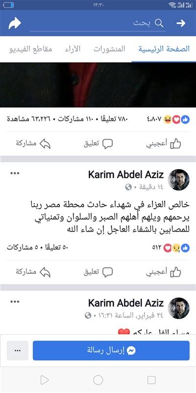 كريم عبدالعزيز:خالص العزاء في شهداء حادث محطة مصر