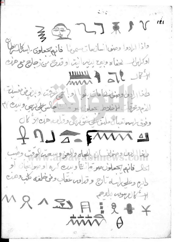 كتاب شمس الشموس وقمر الأقمار في كشف رموز الهرامسة