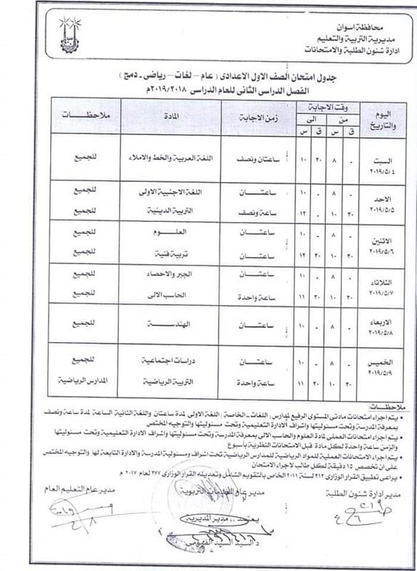 ننشر جداول امتحانات المرحلة الإعدادية في أسوان