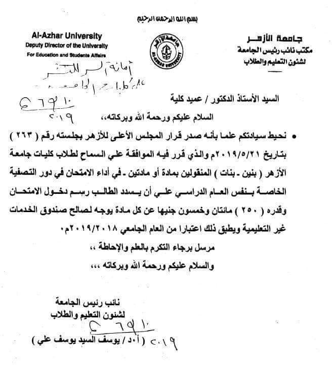 رسميًا.. جامعة الأزهر توافق على دخول طلاب التخلفات امتحانات التصفية