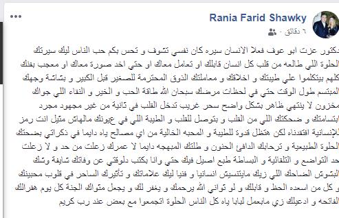 """رانيا فريد شوقي تنعى عزت أبو عوف برسالة مؤثرة: """"اللي زيك مايتنسيش"""""""