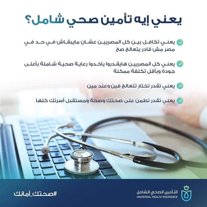 صور.. كل ما تريد معرفته عن التأمين الصحي الشامل الجديد