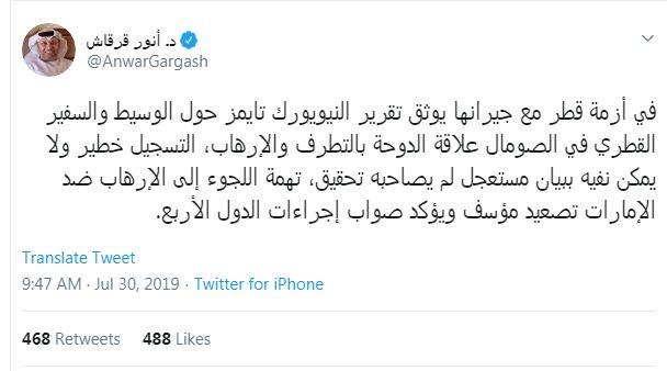 قرقاش: تسجيلات السفير القطري في الصومال تؤكد صواب إجراءات الرباعي العربي