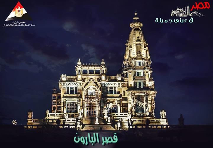 الحكومة تعلن موعد افتتاح قصر البارون