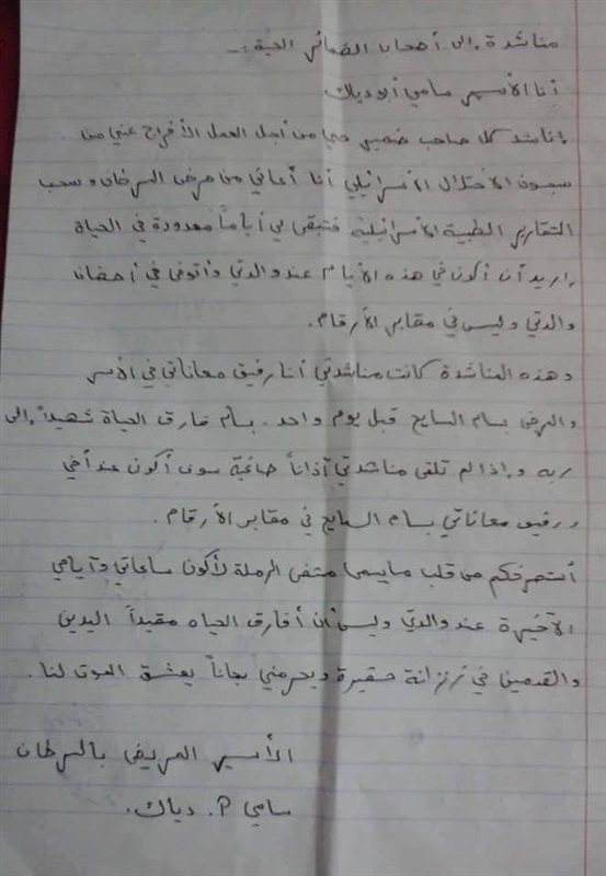 الأسير أبو دياك: حياتي شارفت على الانتهاء وأتمنى الموت في حضن أمى