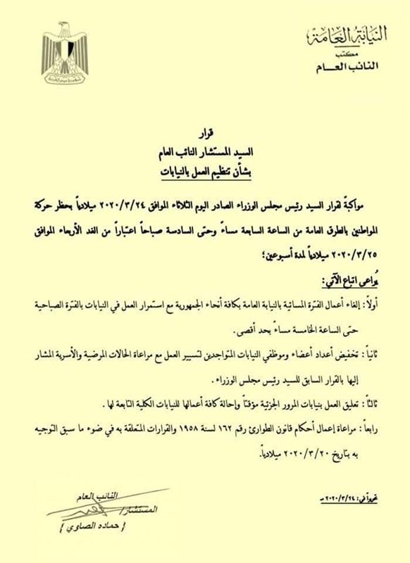 بسبب حظر التجول.. النائب العام يصدر 4 قرارات عاجلة