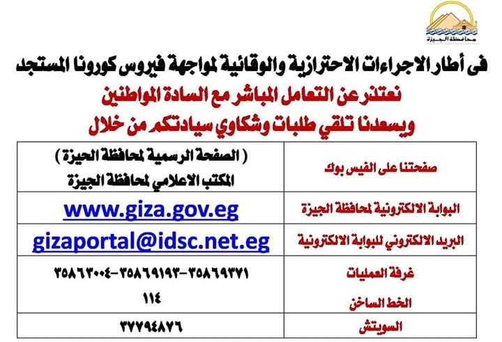 محافظة الجيزة تمنع التعاملات المباشرة والورقية بالديوان العام