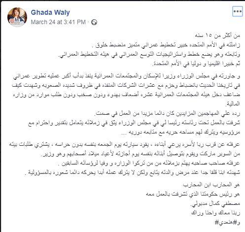 غادة والي عن مصطفى مدبولي: محارب ابن محارب ربنا معاه