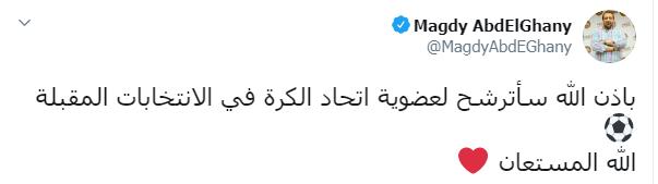 مجدي عبد الغني يعلن الترشح في الانتخابات المقبلة لاتحاد الكرة