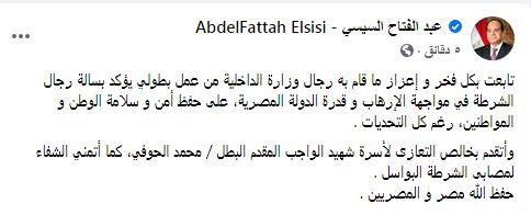 السيسي يعزي أسرة الشهيد محمد الحوفي.. ويتمنى الشفاء لمصابي الشرطة