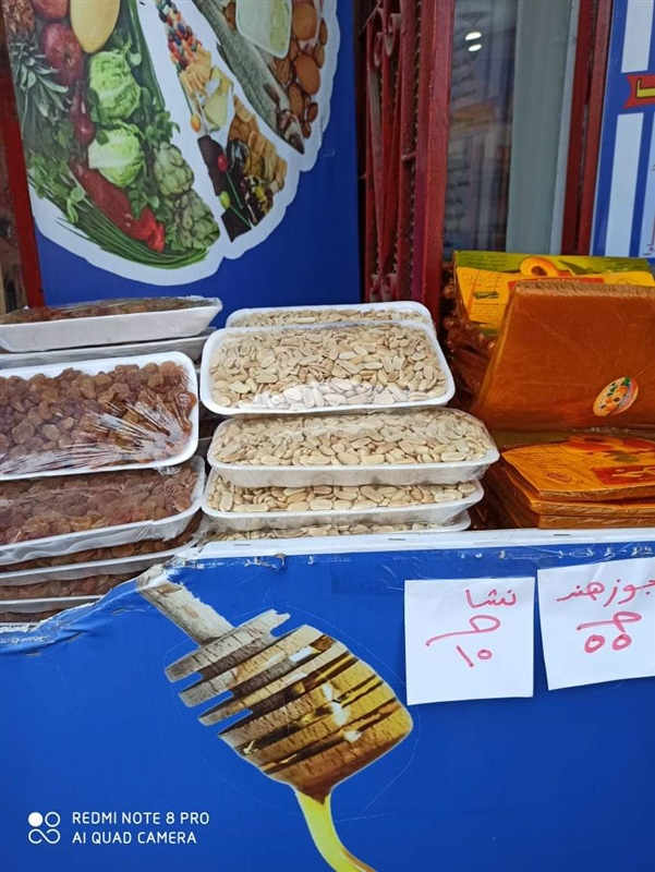 ننشر أسعار ياميش رمضان بمنافذ وزارة الزراعة