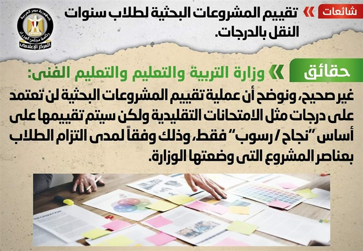 الوزراء يفند 3 شائعات حول امتحانات الثانوية وتقييم المشروعات البحثية