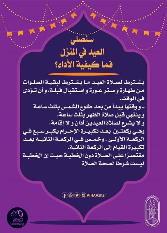 البوابة نيوز مجمع البحوث الإسلامية يوضح كيفية أداء صلاة العيد في المنزل