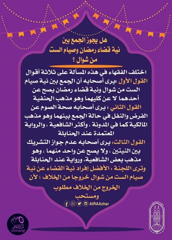 البوابة نيوز البحوث الإسلامية يوضح حكم الجمع بين نية قضاء رمضان وصيام الست من شوال
