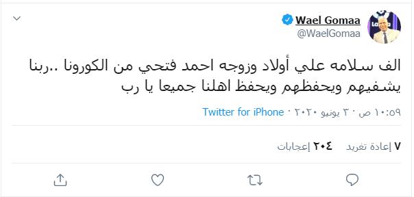 وائل جمعة يتمنى الشفاء لأسرة أحمد فتحي بعد إصابتهم بكورونا
