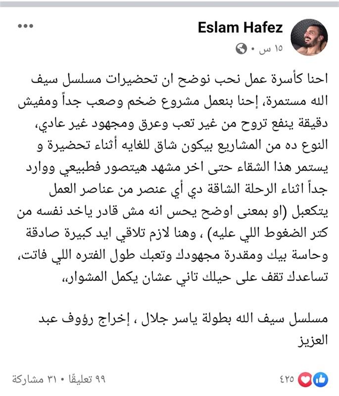 مؤلف خالد بن الوليد يعلن عودة ياسر جلال لبطولته