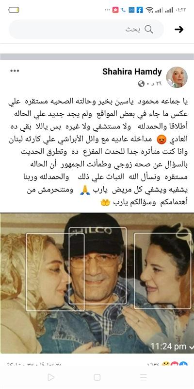البوابة نيوز شهيرة تكشف حقيقة مرض محمود ياسين ودخوله المستشفى