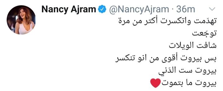 نانسي عجرم: «بيروت ست الدنيا.. بيروت ما بتموت»