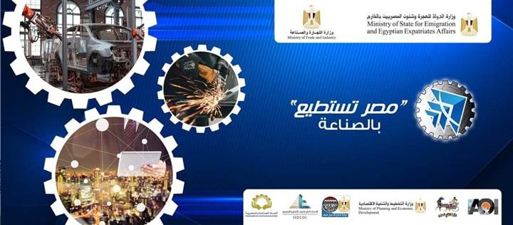 وزارة الهجرة تطلق شعار مؤتمر