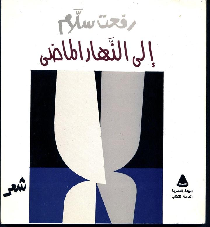 """محمد الحمامصي يخص """"البوابة نيوز"""" بحوار لم ينشر مع رفعت سلام"""