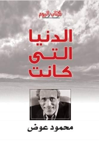 """البوابة نيوز: """"الدنيا التي كانت"""" كتاب جديد للكاتب الراحل محمود عوض"""